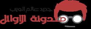 مدونة الاوائل | جديد عالم الويب
