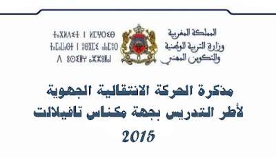 مذكرة الحركة الانتقالية الجهوية لأطر التدريس بجهة مكناس تافيلالت 2015