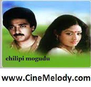 Chilipi Mogudu Telugu Mp3 Songs Free  Download 1981