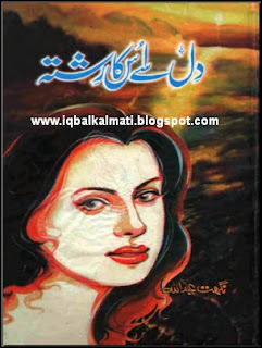 Dil Se Os ka Rishta By Nighat Abdullah PDF Download