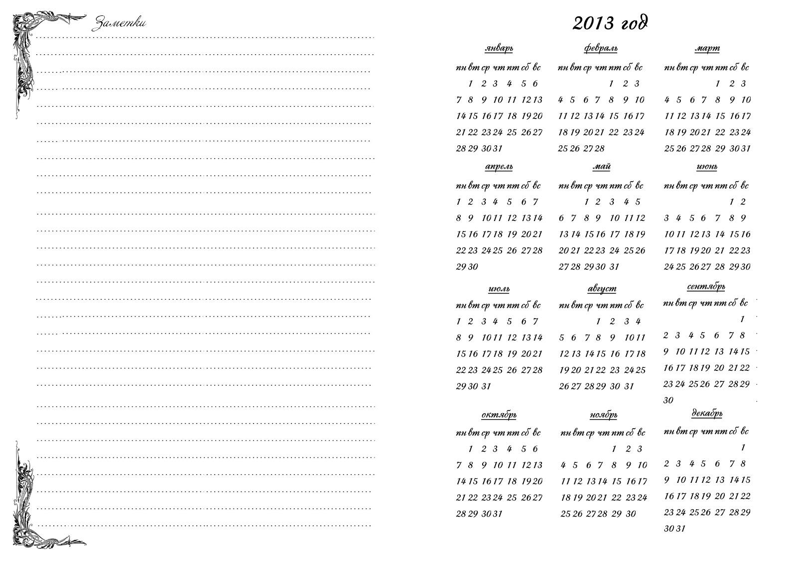 В календарь как ежедневниках