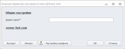 Настройки парсера почты Мой Мир