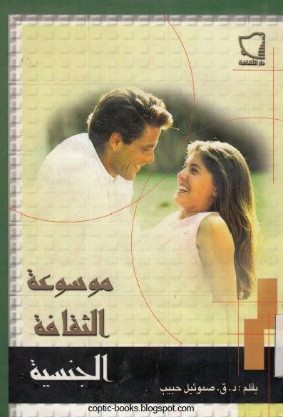 كتاب موسوعة الثقافة الجنسية - د ق صموئيل حبيب