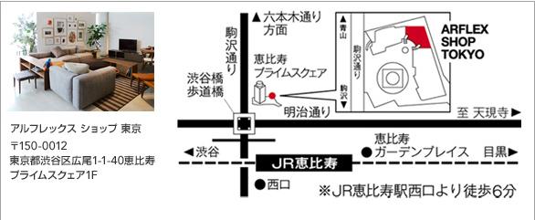 arflex Tokyo location