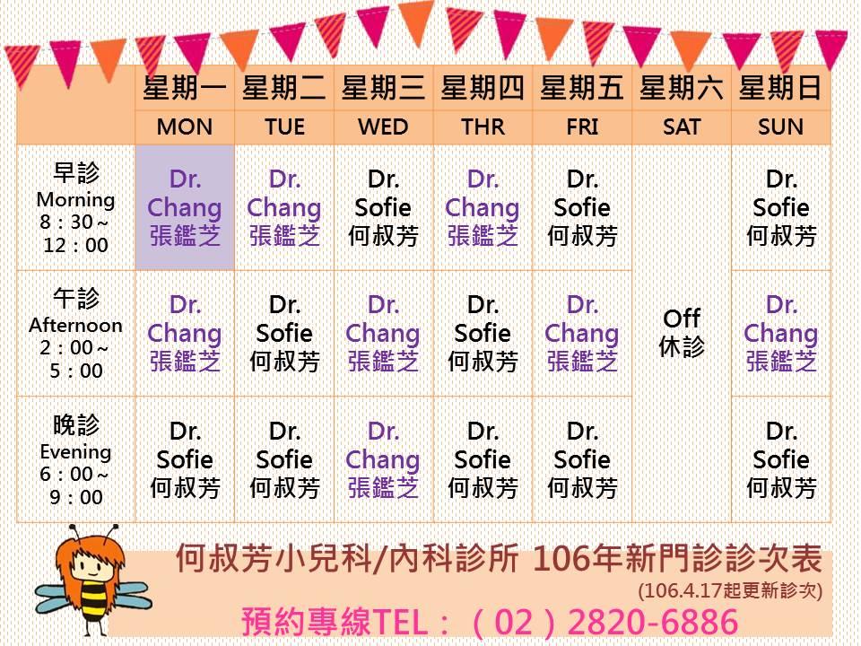 門診表Schedule
