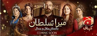 Geo Kahani Drama Mera Sultan Episode June
