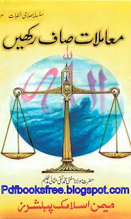 Mu'aamilaat Saaf Rakhen Islamic Book