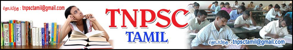 TNPSC, TET -  