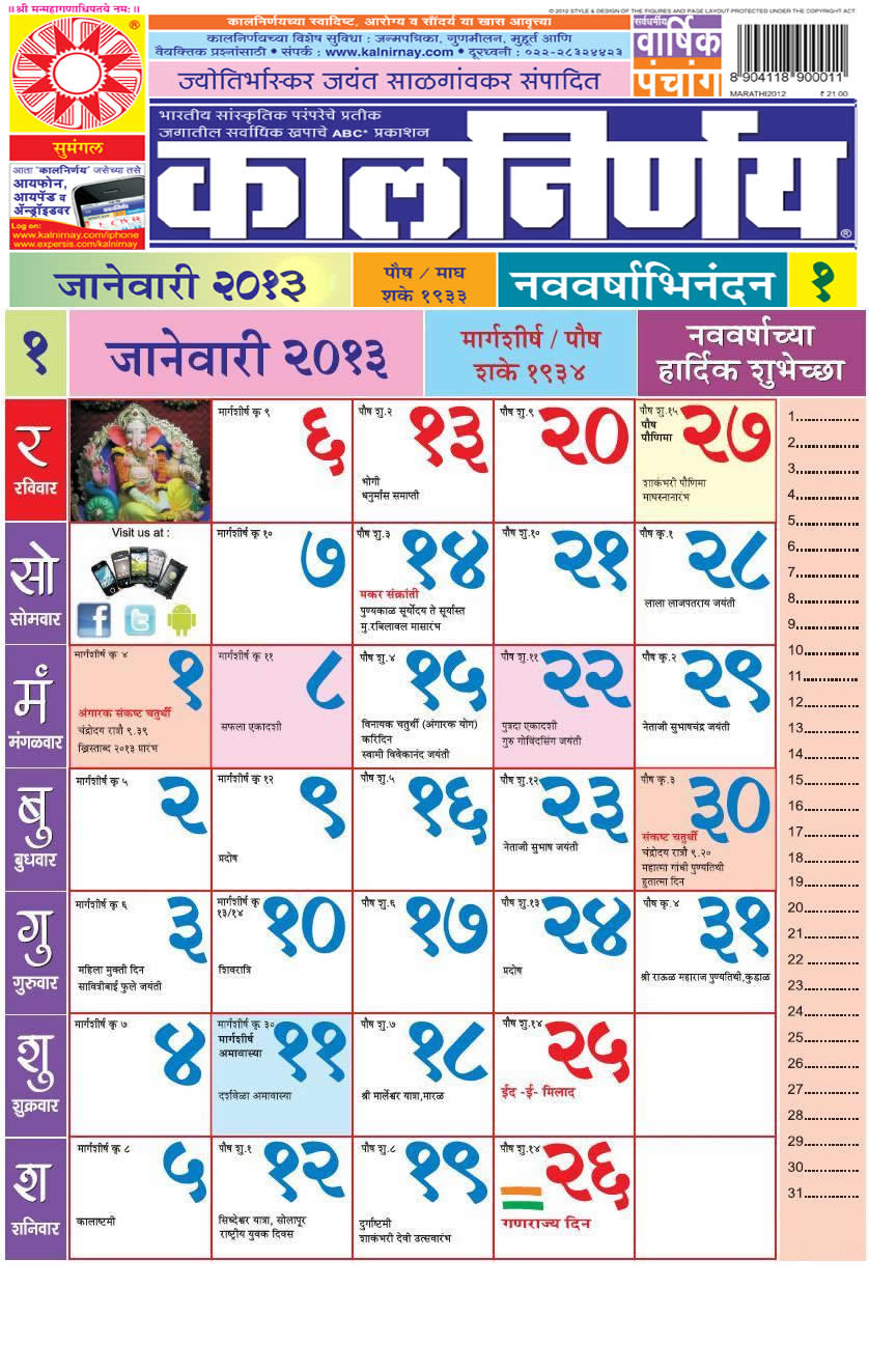 २०१३ -Kalnirnay Calendar 2013 DOWNLOAD