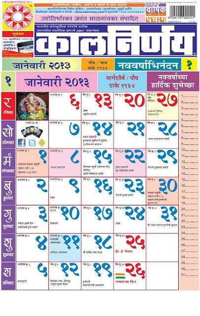 २०१३ -Kalnirnay Calendar 2013 DOWNLOAD