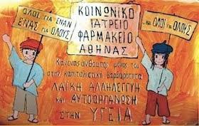 Κοινωνικό Ιατρείο & φαρμακείο Αθήνας (Κ.Ι.Φ.Α)
