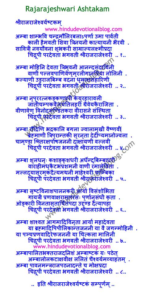 Rajarajeshwari Ashtakam Sanskrit Lyrics
