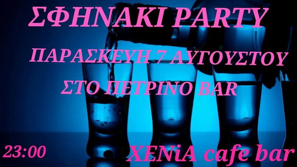 ΣΦΗΝΑΚΙ PARTY