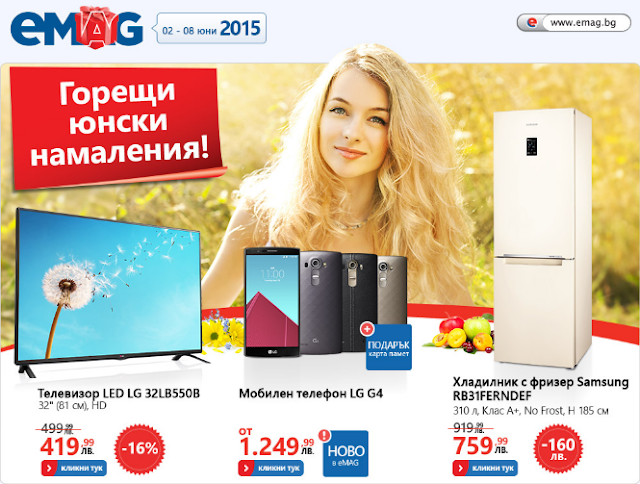 http://www.emag.bg/newsletter/2015_06_02_NL_BG_goreshti_iunski_namalenia