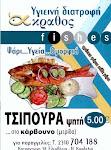 Ψαροταβέρνα, Ουζερί, Ιχθυοπωλείο ''ΑΚΡΑΘΟΣ''