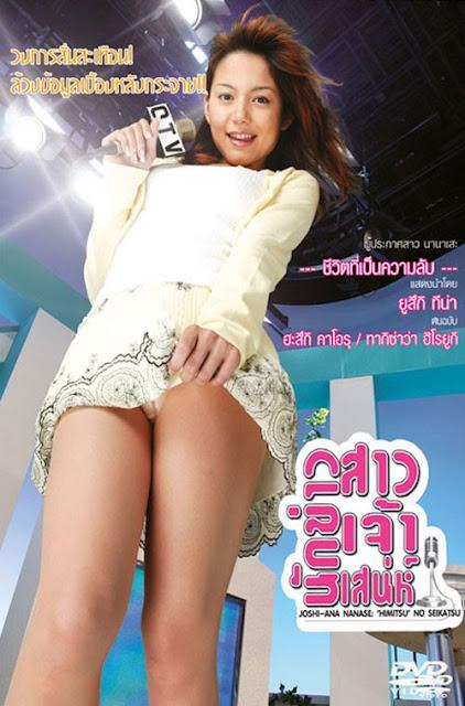 Joshi-Ana Nanase นักข่าวสาวเจ้าเสน่หา