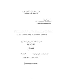 الجهود النحوية والبلاغية في ليبيا في النصف الثاني من القرن العشرين