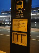 Class Project Trip Report Japan - Radisson