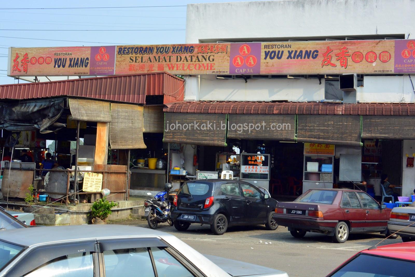 Penang prawn noodle in johor bahru permas jaya you xiang for Chinese furniture johor bahru