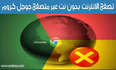 Browse sites without Net via Google Chrome