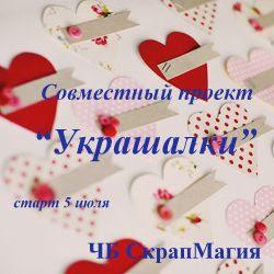 "СП ""Украшалки"" со ""СкрапМагия"""