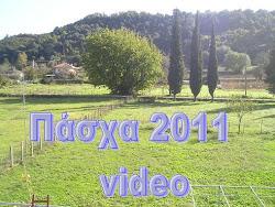 ΚΑΛΕΝΤΙΝΗ Πάσχα 2011
