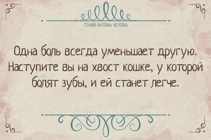 10 метких цитат Антона Павловича Чехова