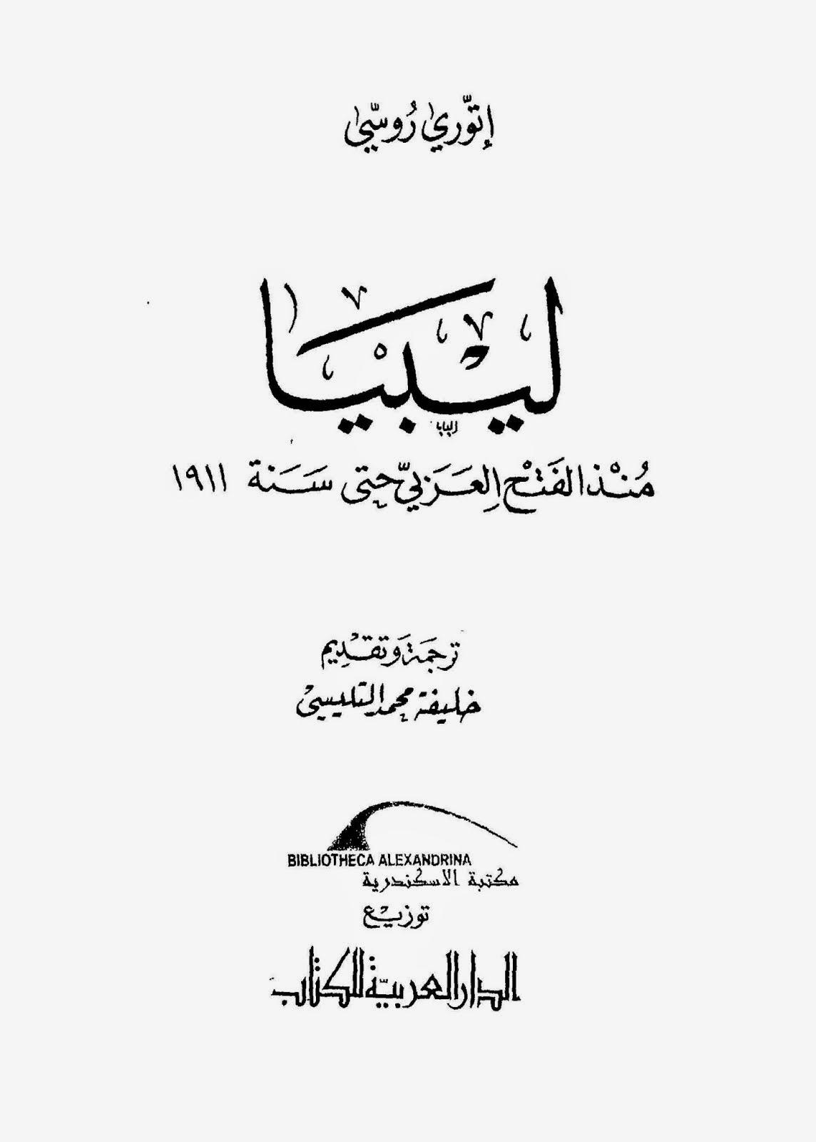 حمل الكتاب ليبيا منذ الفتح العربي حتى سنة 1911 لـ إتوري روسي