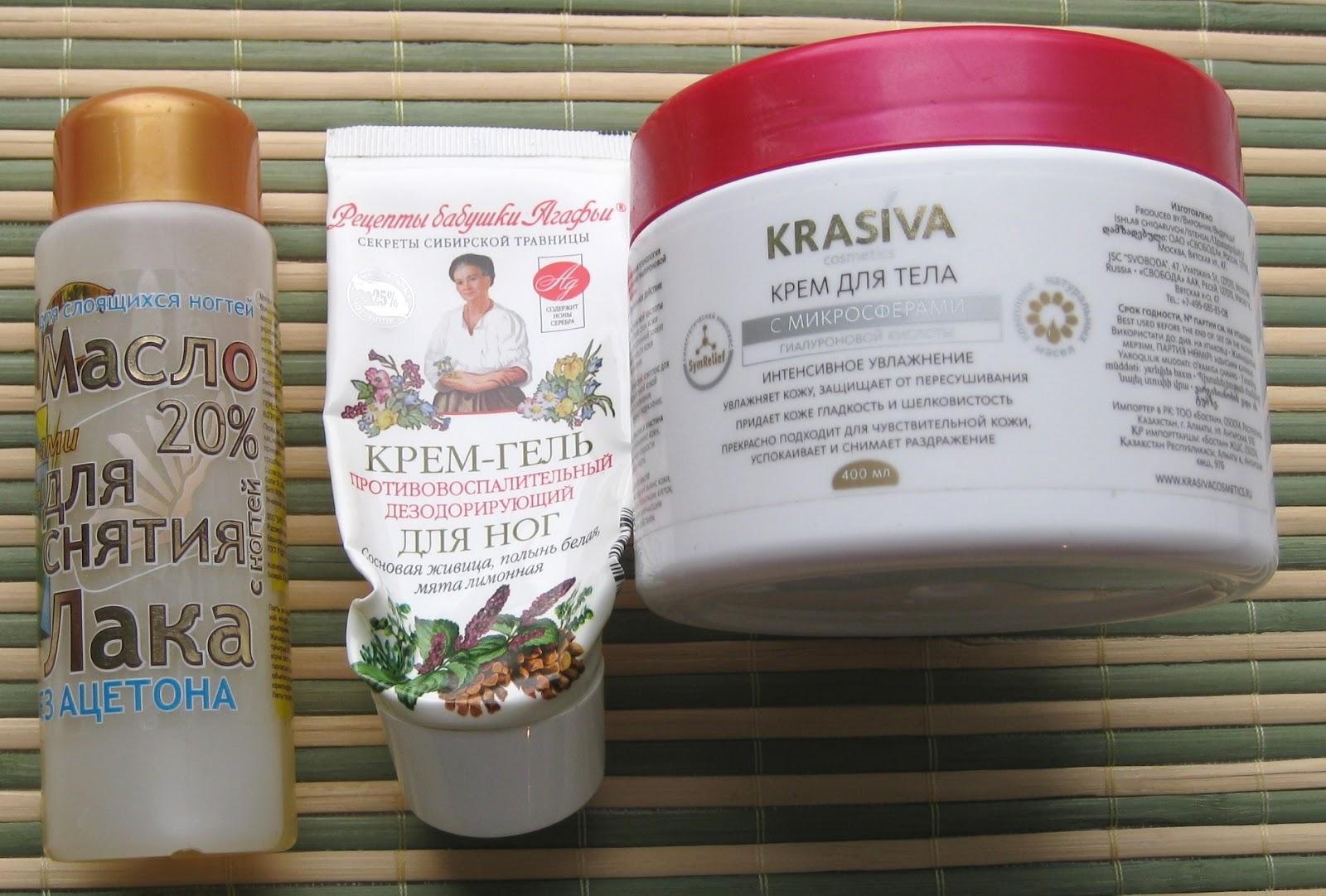 Крем для тела интенсивное увлажнение от KRASIVA cosmetics, Крем-гель для ног противовоспалительный дезодорирующий от Рецепты Бабушки Агафьи, Масло для снятия лака от DNC