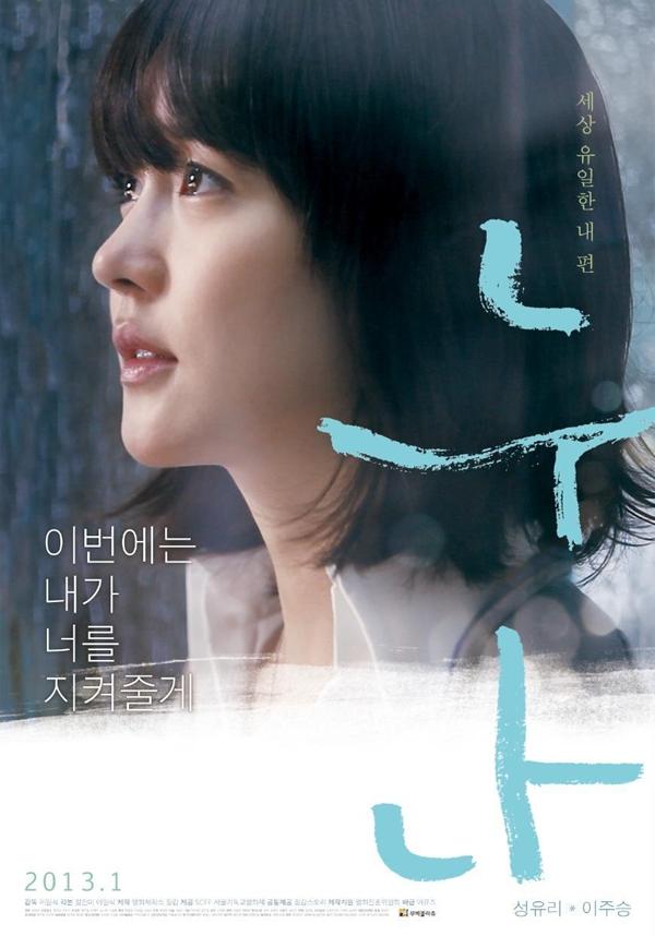 韓國電影《姐姐》介紹(成宥利) 1