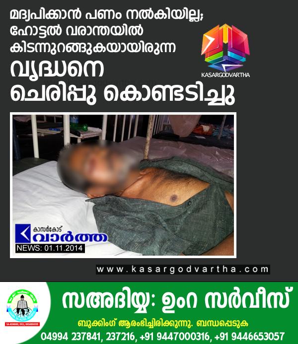 Kasaragod, Kerala, Assault, Attack, Cash, Hotel, Liquor-drinking, Hospital, Man hospitalised after assaulting.