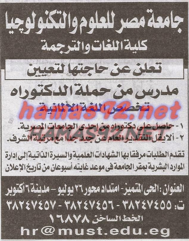 وظائف شركات و مستشفيات و معاهد بجريدةالاهرام الجمعة 30-01-2015