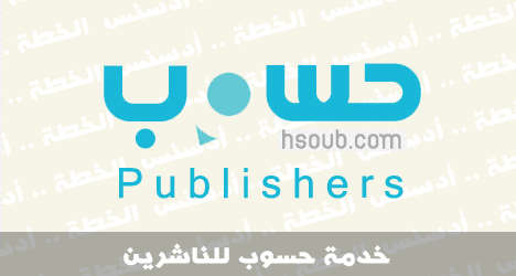 Hsoub for Publishers