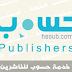 خدمة حسوب ( Hsoub ) للناشرين