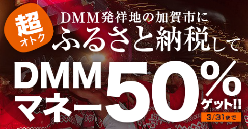 http://www.dmm.com/furusato/