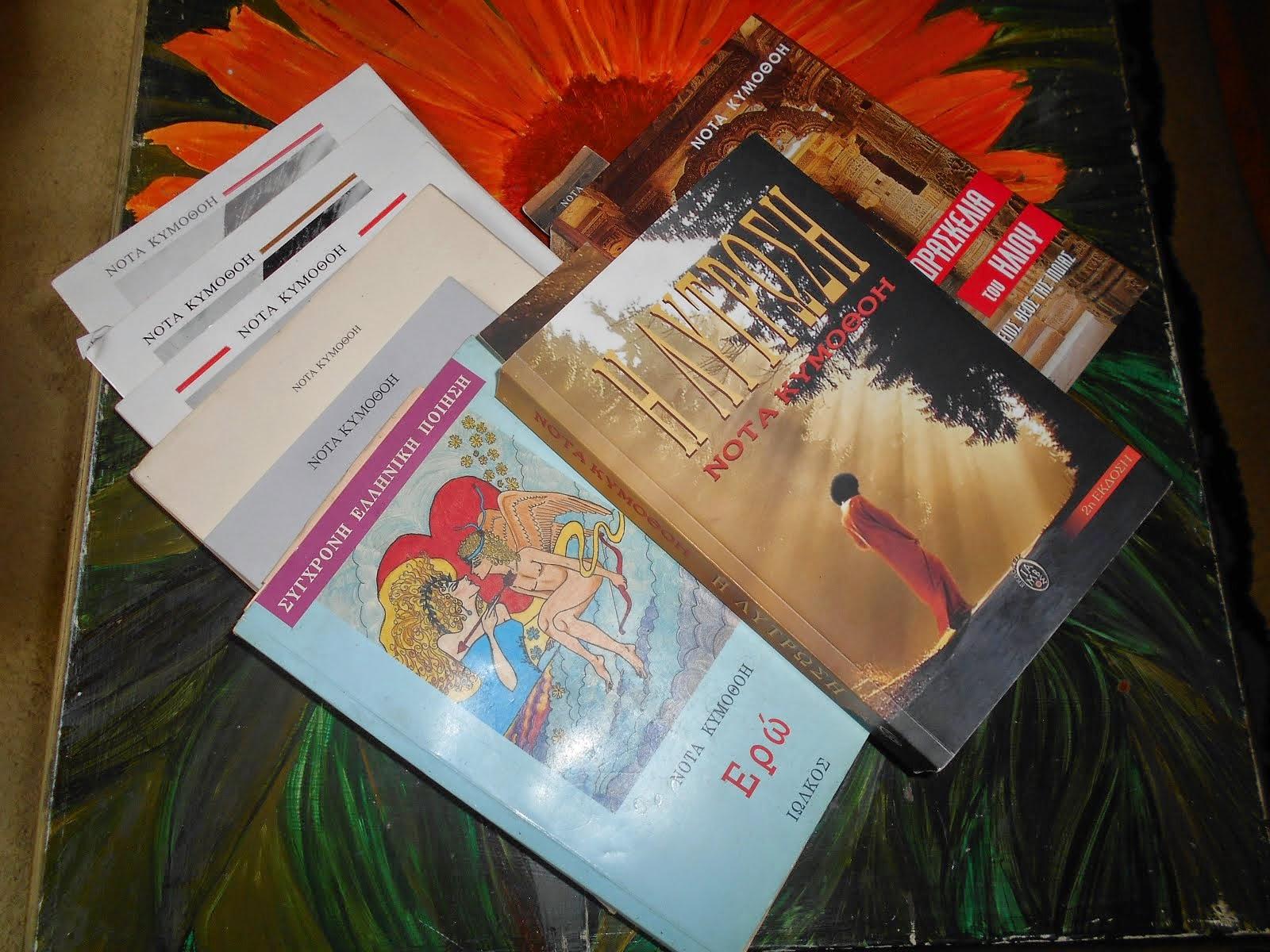 Νότα Κυμοθόη Λογοτεχνία