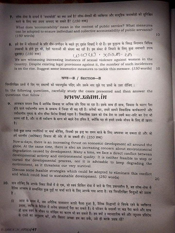 how to prepare ethics for upsc
