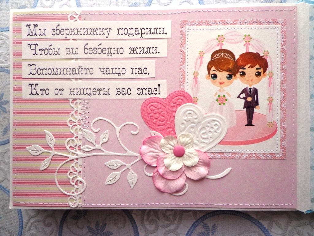 Текст к свадебному подарку 637
