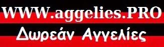 Aggelies.PRO
