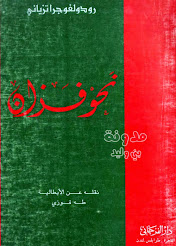 كتاب نحو فزان .. غرايستياني
