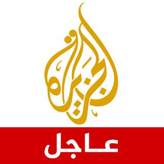 ترددات جميع قنوات الجزيرة aljazeera تردد على جميع لأقمار