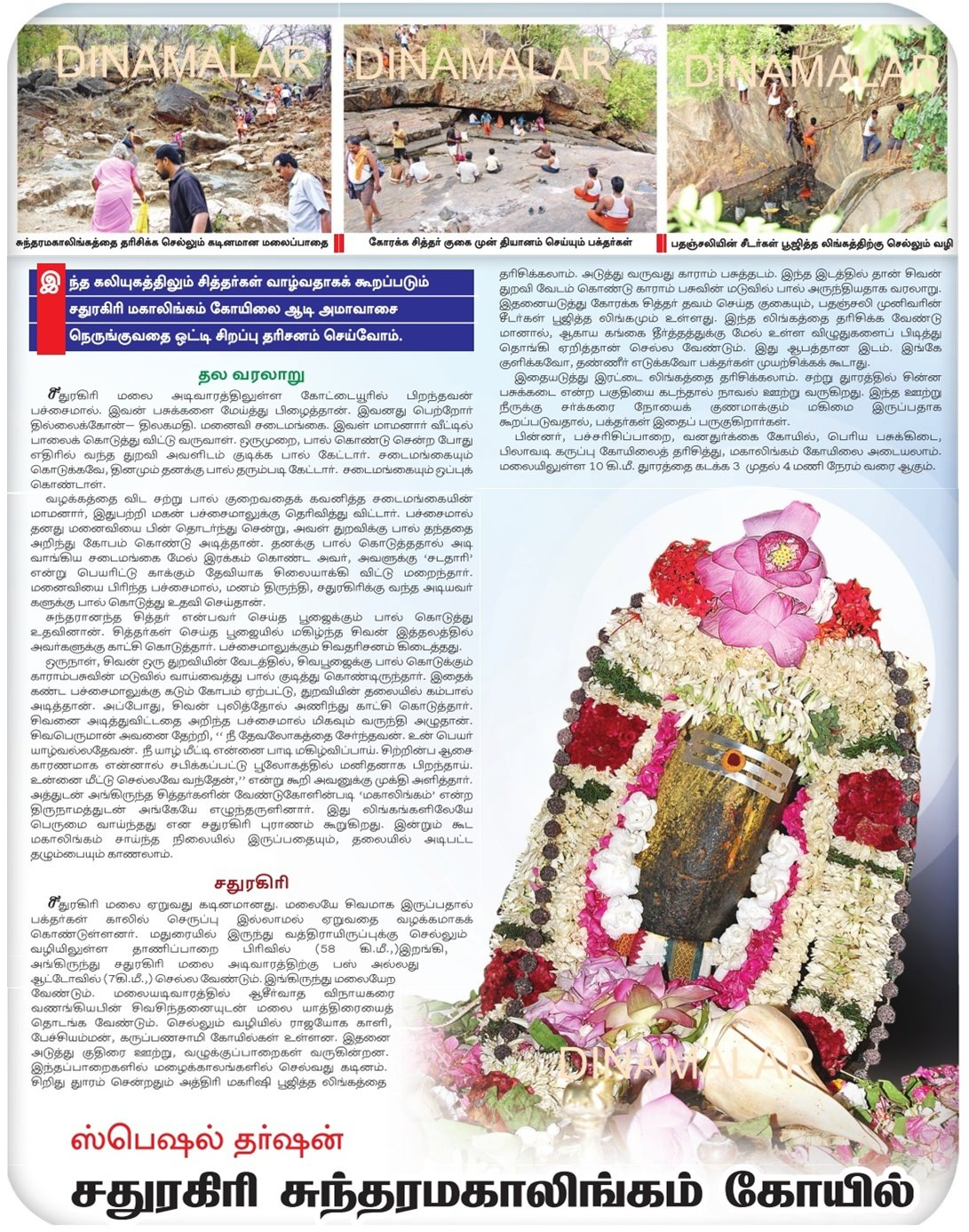 rss history in tamil pdf