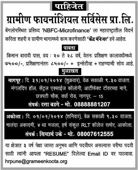 Walk in interview at Gramin Financial Services Pvt. Ltd., on 31st Jan. and 1st Feb. 2014