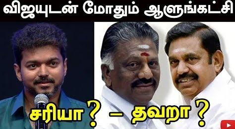 ADMK vs Sarkar Vijay – Public opinion