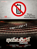 Theatre Lo Movie Wallpapers