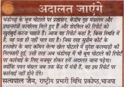 चंडीगढ़ में भी बूथ घोटाले की रिपोर्ट पर कार्यवाई के लिए मजबूर होकर हमें अदालत जाना पड़ेगा - सत्यपाल जैन, राष्ट्रीय प्रभारी विधि प्रकोष्ठ, भाजपा।