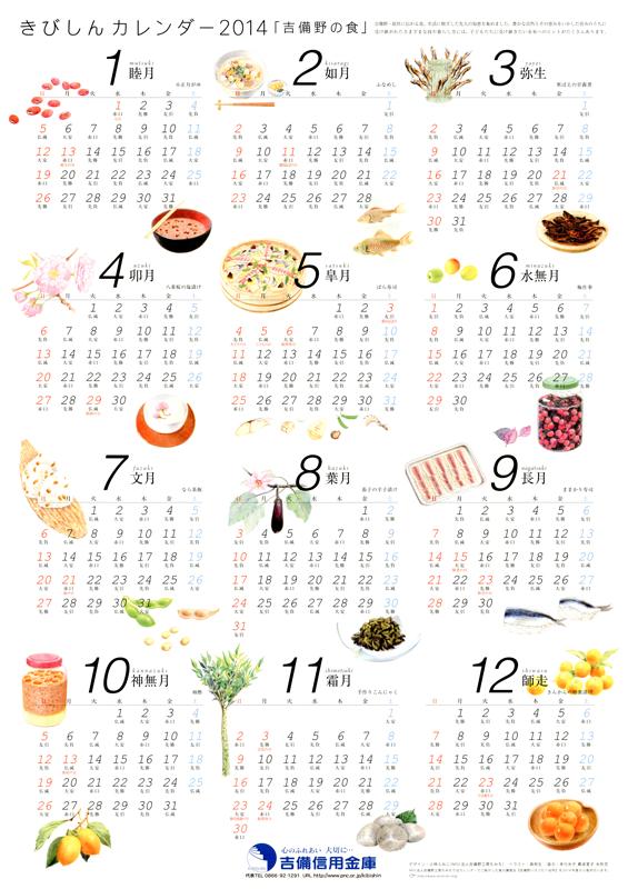 吉備信用金庫『きびしんカレンダー2014「吉備野の食」』