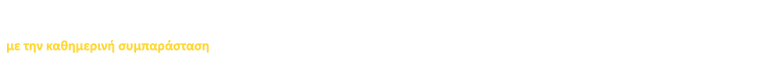 ΔΕΣΜΕΥΣΗ