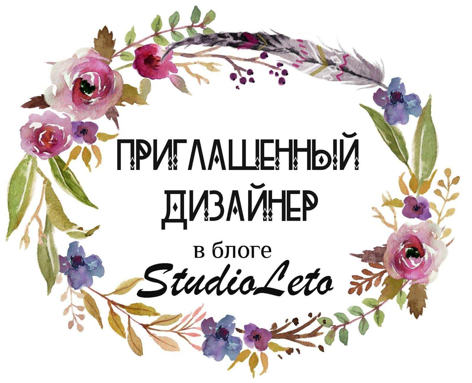 """""""Студия Лето"""""""