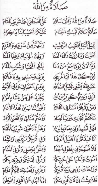Sholatuminallah | Lirik Qasidah